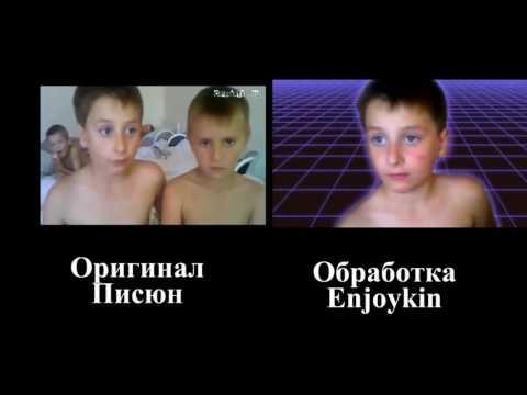 Enjoykin оригинал и ремикс