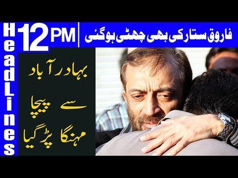 ECP Removes Farooq Sattar As MQM's Convener - Headlines 12PM - 26 March 2018 | Dunya News
