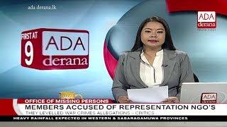 Ada Derana First At 9.00 - English News - 02.03.2018
