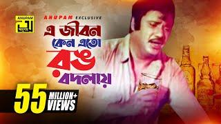 E Jibon keno ato Rang Bodlai   এ জীবন কেন এত রং বদলায়   jashim   Popular Bangla Song