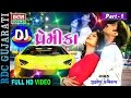 Jignesh Kaviraj DJ Premika Part 1 FULL HD VIDEO Non Stop Gujarati DJ Mix Songs 2017
