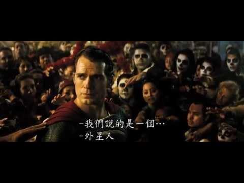 蝙蝠俠對超人 :正義曙光 - 首支預告