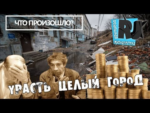 Князьки путинского разлива. Или.. приключения воришек-чиновников в России. #Чтопроизошло?