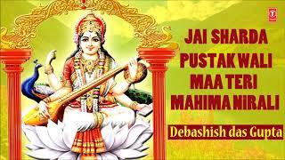 Basant Panchami Special,Jai Sharda Pustak Wali,Devi Bhajan, Debashish Das guptaI, Jai Saraswati Mata