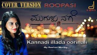 ROOPASI COVER VERSION| MUGULUNAGE| RASHMI MURTHY| RAJNISH V| KIRAN K