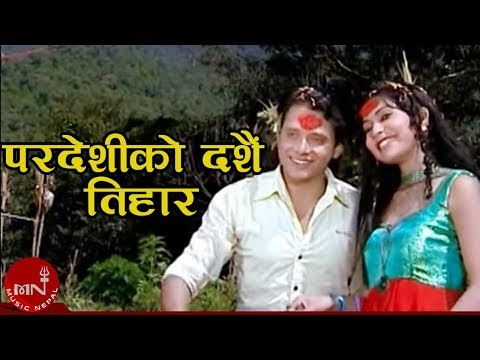 Pardesiko Dashain Tihar New Dashain Tihar Song 2071 2014 By Rameshraj Bhattarai And Devi Gharti video