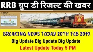 RRB GROUP D RESULT DATE 2019 | Railway group d result 2018 Big Update rrb group d cutoff