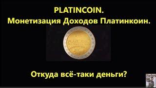 PLATINCOIN. Монетизация доходов Платинкоин. Откуда всё-таки деньги?