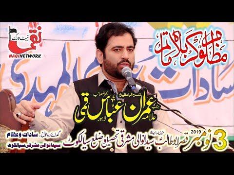 Zakir Imran Abbas Qumi 3 November 2019  Majlis Aza (Syedan Wali Mashraqi Sialkot)