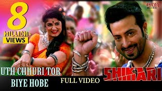 Download Uth Chhuri Tor Biye Hobe Full Video | Shikari | Shakib Khan | Srabanti | Rahul Dev | Bengali Songs 3Gp Mp4