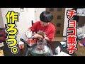 【バレンタイン】オリジナルチョコの料理未公開シーン【ペコ編】 thumbnail