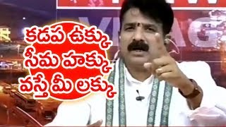 Yes We Are Fighting For AP Special Status But We Never Step Back  | Gottipati Ramakrishna