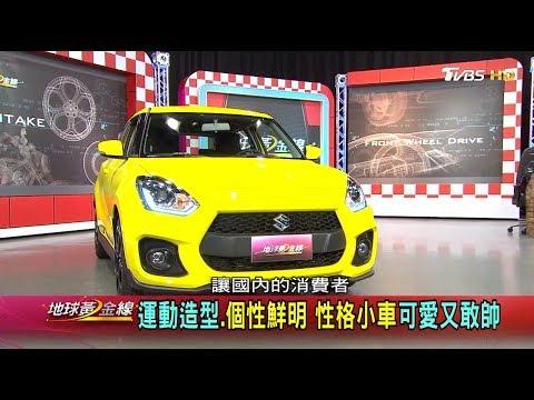 台灣-地球黃金線-201811219 運動造型.個性鮮明 性格小車可愛又敢帥