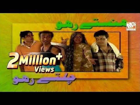 Umer Sharif Sikandar Sanam Saleem Afridi - Hanste Raho Chalte Raho video