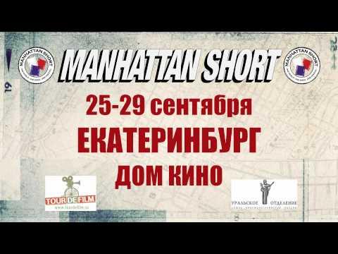 Манхэттенский фестиваль 2012. Екатеринбург