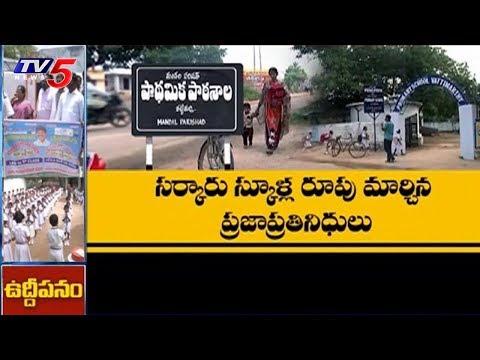 ప్రభుత్వ పాఠశాలలకు ఊపిరి.. | Uddeepana Scheme in Nalgonda | TV5 News