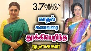 காதல் கணவரை தூக்கி எறிந்த நடிகைகள் - Tamil Actress Shocking Divorce