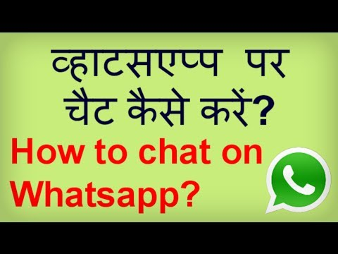 How to Chat on Whatsapp? Whatsapp par chat kaise kare? Hindi video by Kya Kaise