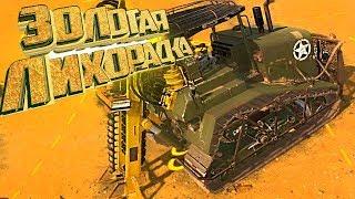 ТУТ ТОЧНО БУДЕТ ЗОЛОТО - GOLD RUSH The Game #10