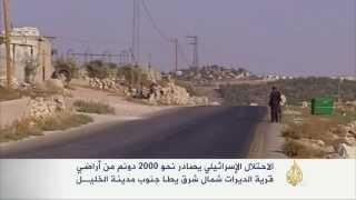 الاحتلال الإسرائيلي يصادر 2000 دونم من أراضي قرية الديرات