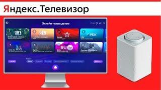 Яндекс Телевизор обзор – смотрим ТВ каналы на Яндекс Станция через Эфир