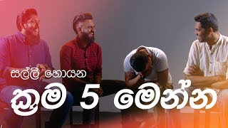 Wasthi Productions & Janai Priyai with Thakata Thaka Ep 1