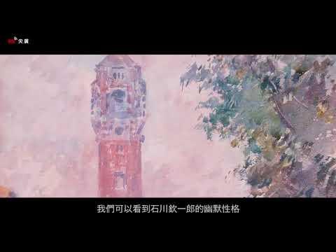 พิพิธภัณฑ์วิจิตรศิลป์ภาพและเสียง (4)อิชิคาว่า คินิชิโร-ฟอร์โมซา
