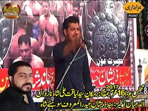 Zakir yasir raza jhandvi majlis aza 16 muharram 2017 bava sonay shah narowal part A