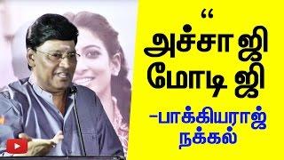 Baakiyaraj Teasing Modi Ji – Funny Speech of Famour Director @ Attu Press meet