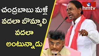 KCR Serious Comments On Chandrababu In Election Campaign | hmtv