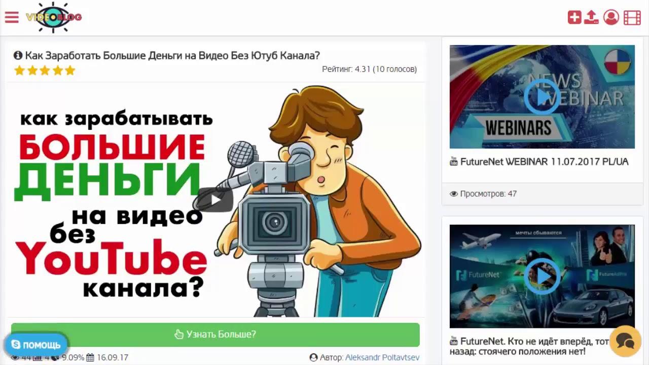 Как сделать свой видеоблог
