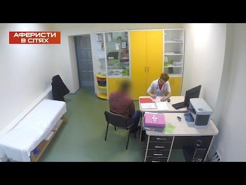 Необычная докторша и пациент - Аферисты в сетях - Выпуск 16 - 12.12.2016