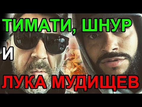 Тимати, Шнур в роли новых Пушкина и Лермонтова. Артемий Троицкий