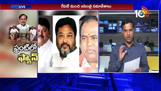 KCR Federal front: Special Analysis on Telangana Political Updates  News