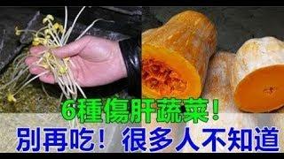 菜市場常見的【6種傷肝蔬菜】,能不吃就不要吃,特別是第三個!