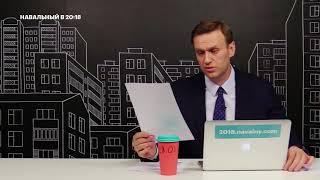Навальный о том как Памфилова призывает голосовать за Путина