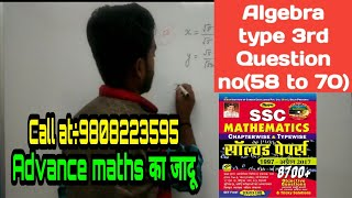 Algebra (Advance math)// kiran book//बीजगणित