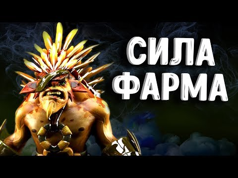 СИЛА ФАРМА В ДОТА 2 - BRISTLEBACK DOTA 2