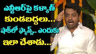 Kalyan Ram Shocking Comments On Ntr | Kalyan Ram and Ntr | Top Telugu Media