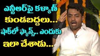 Kalyan Ram Shocking Comments On Ntr | Kalyan Ram and Ntr | Top Telugu Media