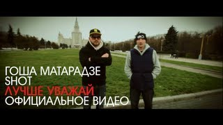 Shot & Гоша Матарадзе - Лучше Уважай