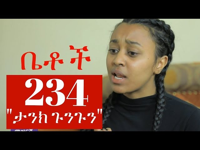 Betoch - Comedy Ethiopian Series Drama Episode 234