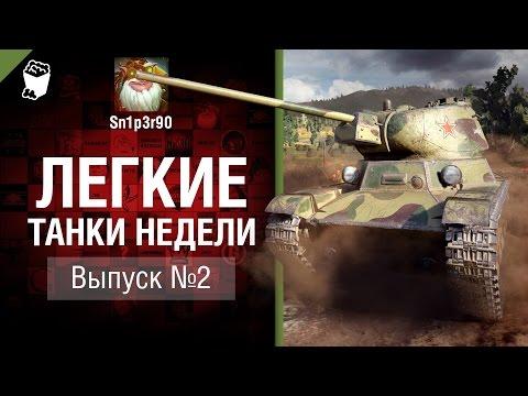 Охота на мамонта - Легкие танки недели №2 - от Sn1p3r 90 и КАМАЗИК [World Of Tanks]