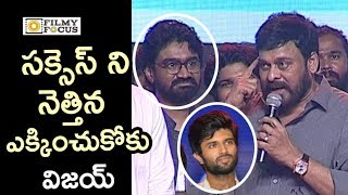 Chiranjeevi Warning to Vijay Devarakonda about Stardom @Geetha Govindam Movie Success Meet