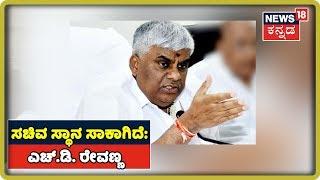 Karnataka Crisis: I'm Done Being A Minister Says HD Revanna