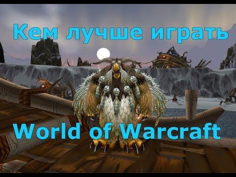 World of Warcraft - Кем лучше играть