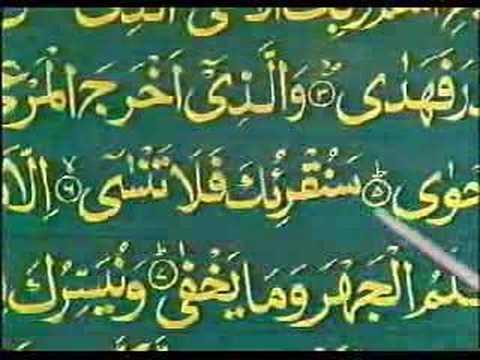 Learn Quran in Urdu 55 of 64