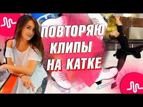 ПОВТОРЯЮ КЛИПЫ В MUSICAL.LY НА КАТКЕ || Vasilisa