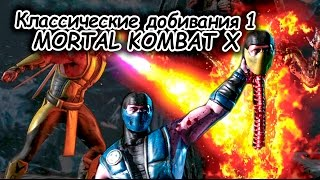 Mortal Kombat X - Classic Fatality Pack 1 compare to MK1/ MK2 / UMK3