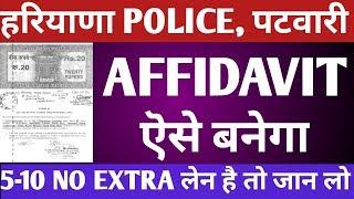 Haryana Police, JE, patwari मजिस्ट्रेट से Affidavit कैसे बनवाना है ? कहाँ बनेगा Affidavit ?